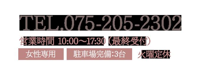 ご予約はお電話で TEL 075-205-2302