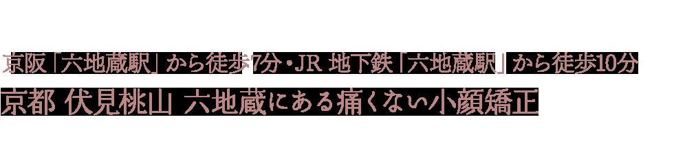 京阪「六地蔵駅」から徒歩7分・JR 地下鉄「六地蔵駅」から徒歩10分 京都 伏見桃山にある痛くない小顔矯正オプティハウス